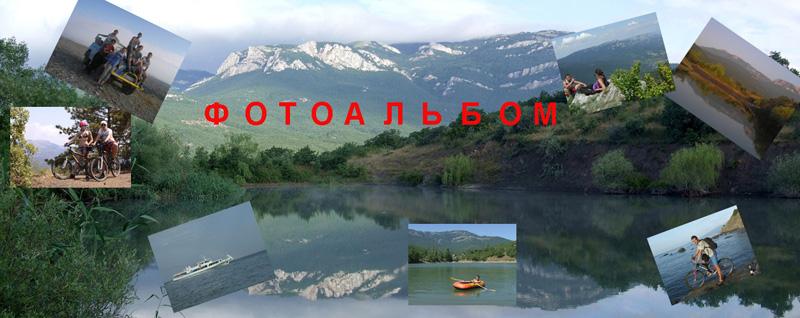 Фотоальбом палаточного лагеря Горное озеро
