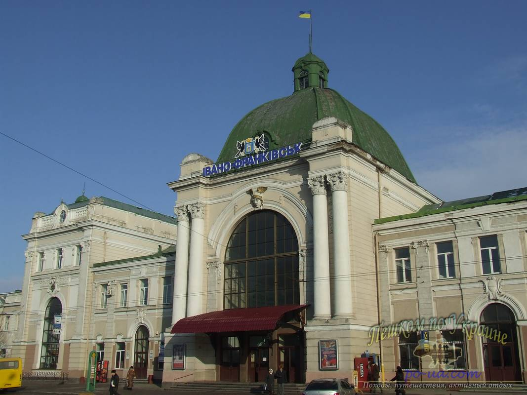 Ивано-Франковск, вокзал, активный тур в Карпаты