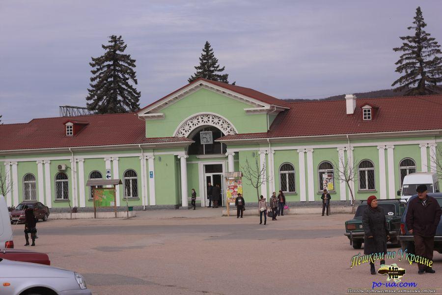 железнодорожный вокзал в Бахчисарае