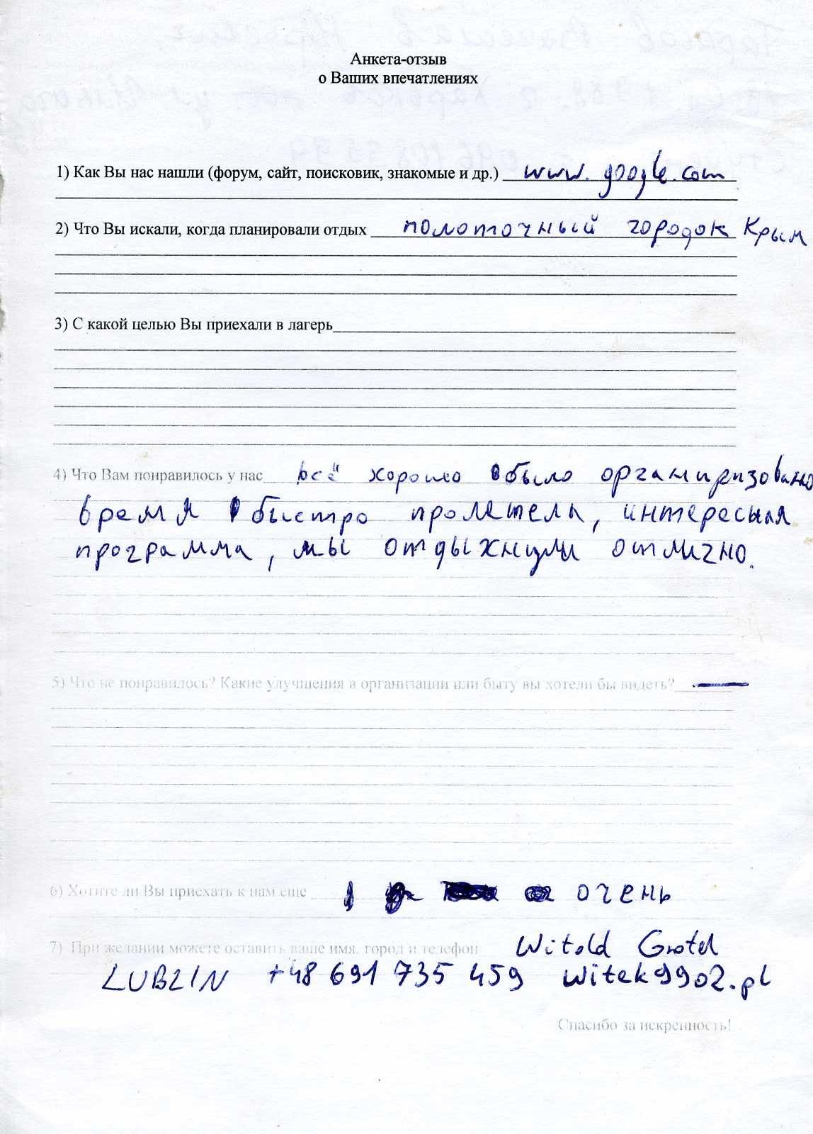 Отзыв об отдыхе в Крыму Витольда, г.Люблин