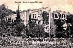 Описание: Снимок Юсуповского дворца в 1914 году